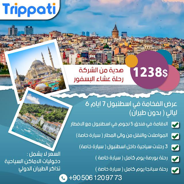 برنامج سياحي لتركيا لمدة 7 ايام اسبوع | اسطنبول - بورصا WhatsApp%2BImage%2B2019-11-18%2Bat%2B7.00.51%2BPM