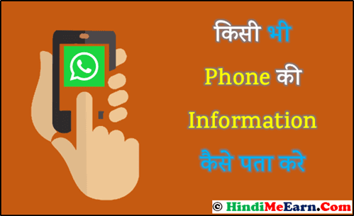 Kisi Bhi Phone Ki Information Kaise Pata Kare