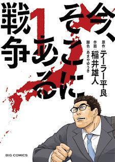 [テーラー平良x稲井雄人xあまやゆうき] 今、そこにある戦争 第01巻