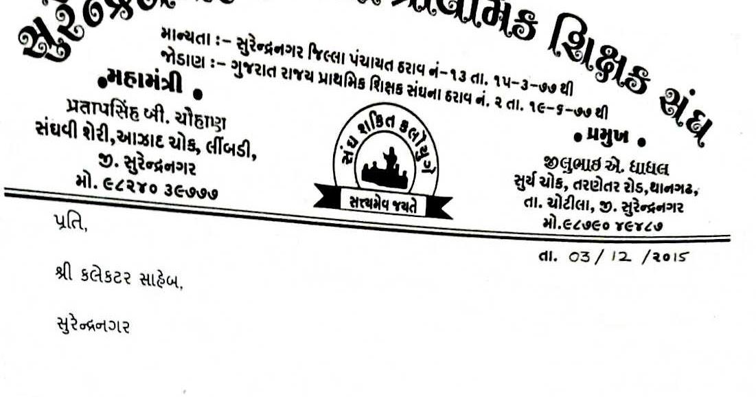 Rashtriya Vasti Patrako Taiyar Karva ni Kamgiri Shikshako