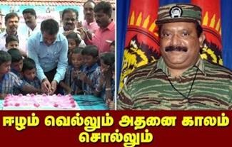 Leader Prabhakaran Birthday Celebration