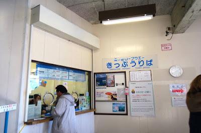 Ticket Counter for Hakone Komagatake Ropeway Japan