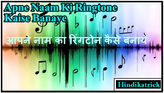 Apne naam ka ringtone kaise banaye,ringtone kaise banaye aapne naam ka ,how to make ringtone,download ringtone,apne naam ka ringtone kaise make kare,APNE NAAM KI RINGTONE DOWNLOAD KAISE KARE,aapne name ka ringtone download kare,Apne name ki ringtone kaise banaye,minute me Apne naam ki Mp3 Ringtone kaise banaye download kare .