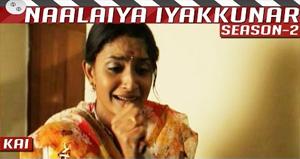 Kai- by Ashok – Naalaiya Iyakkunar 2