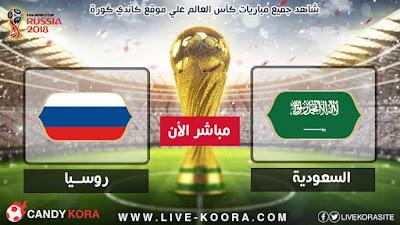 موعد مباراة السعودية وروسيا  اون لاين 14-6-2018 كأس العالم 2018