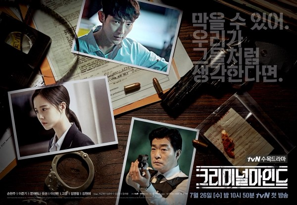Criminal Minds Korean Remake