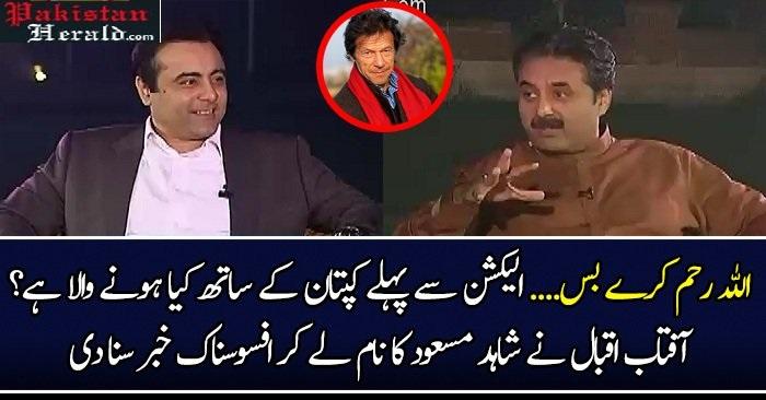 Imran Khan Ki Jaan Khatre Mein..?? Aftab Iqbal Response