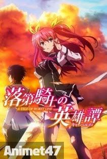 Rakudai Kishi no Cavalry - Anime Rakudai Kishi no Eiyuutan 2015 Poster
