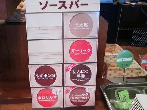 ビュッフェコーナー:ソース2 ステーキガスト岐阜鏡島店2回目