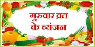 Guruvar Vrat me kya Khana Chahiye