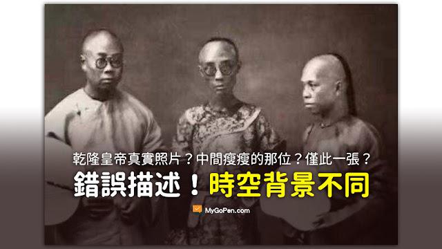 老照片 看一下全世界僅此一張真實的乾隆皇帝照片 中間瘦瘦的那位 謠言