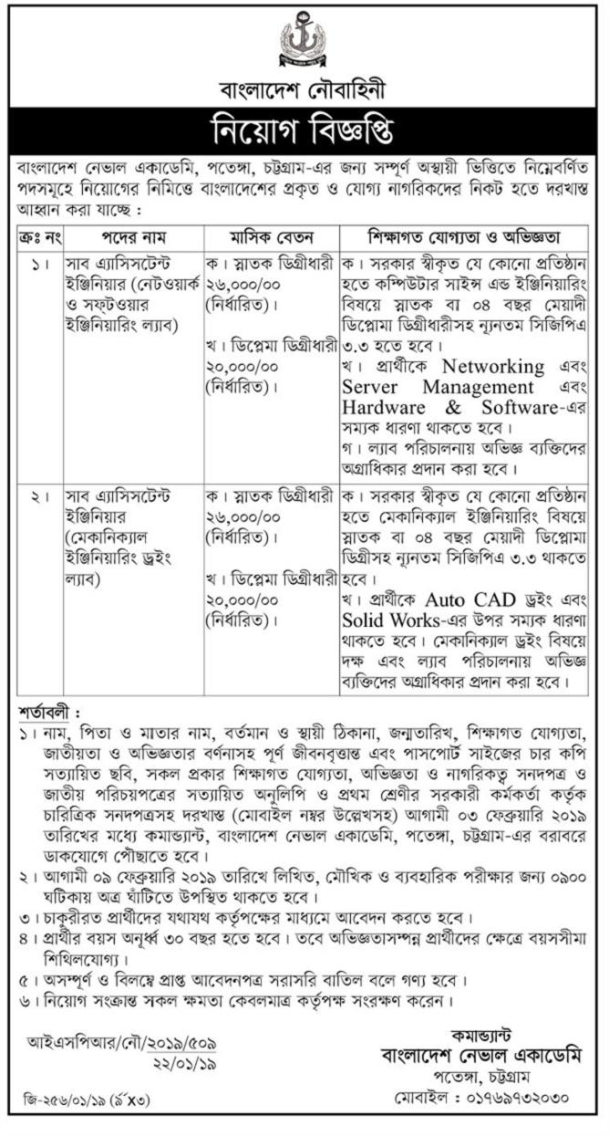 Bangladesh navy job circular 2019. বাংলাদেশ নেভী চাকরীর বিজ্ঞপ্তি ২০১৯
