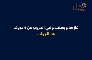 غاز سام يستخدم في الحروب من 4 حروف فطحل