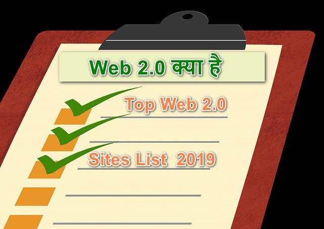 Web 2.0 क्या है Top High PR Web 2.0 Sites List 2019