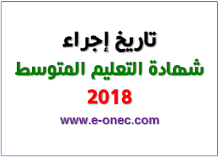 تاريخ اجراء شهادة التعليم المتوسط 2018