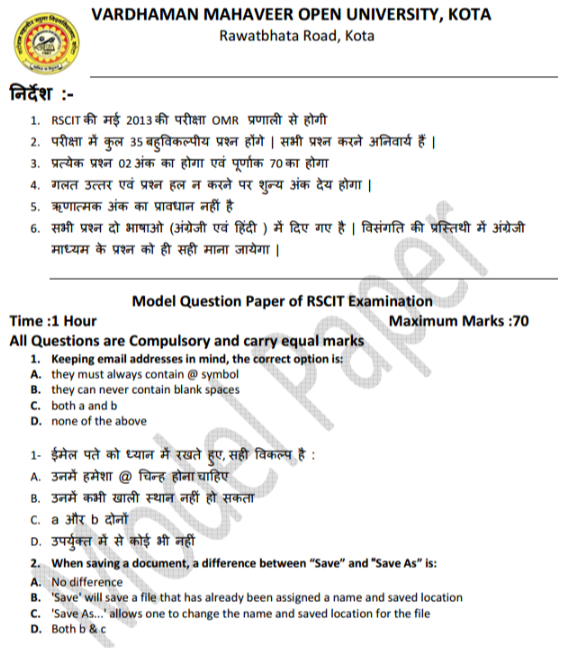 rscit model paper and question answer in hindi