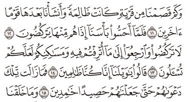Tafsir Surat Al-Anbiya' Ayat 11, 12, 13, 14, 15
