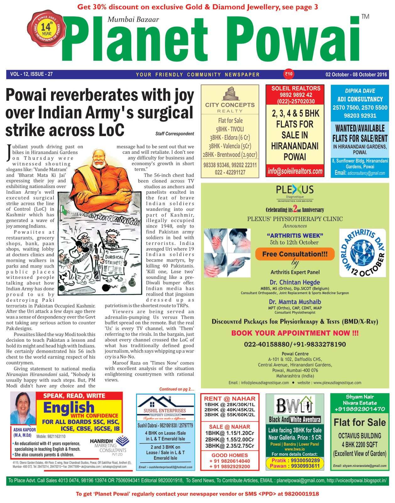 PLANET POWAI 02nd October 2016 (Vol 12 Issue 27) | PLANET