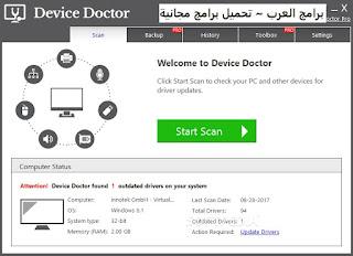 تنزيل برنامج Device Doctor لتحديث تعريفات الكمبيوتر