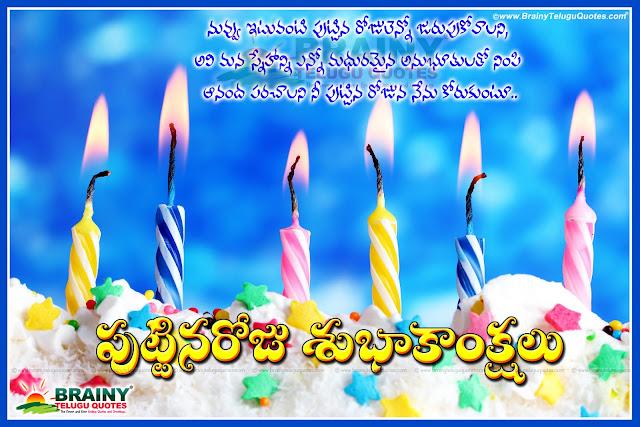 Telugu Nice Birthday Photo Comments, Famous Telugu Birthday wishes in Telugu Language, Awesome Telugu Birthday Greetings for Sir, Telugu Birthday Greetings for Teacher, Telugu Happy Birthday Images for Lecturer, Happy Birthday Messages and Greetings in Telugu Language Wallpapers.