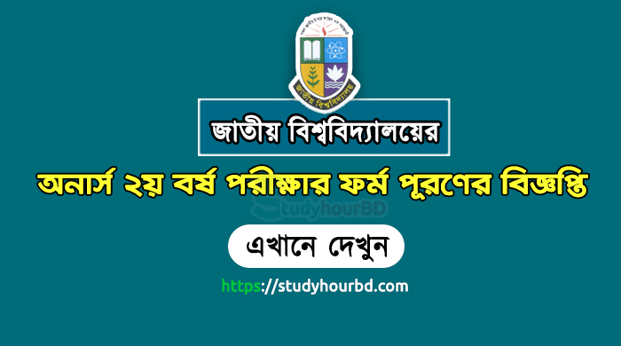 NU Honours 2nd Year Routine 2018 [Session 2016-17]