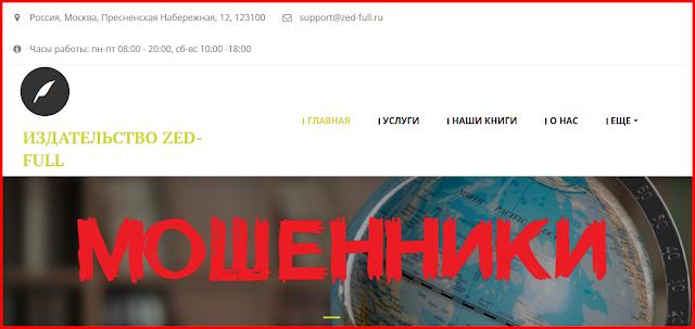 Издательство Zed-Full zed-full.ru отзывы, лохотрон! ООО Zed-Full