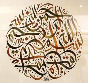 صور رائعة, خطوط عربية, زخرفة الخطوط العربية, الخط العربي, فن الخط العربي, فن الخطوط العربية, مجموعة الخطوط العربية, مجموعة الكتابة بالخطوط العربية