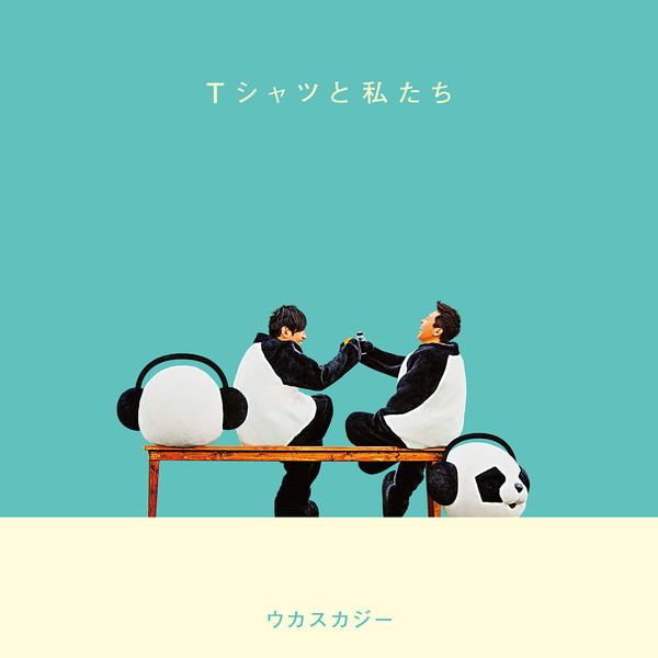 [Album] ウカスカジー – Tシャツと私たち (2016.07.13/MP3/RAR)