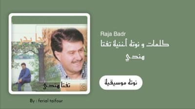 كلمات و نوته أغنية تفتا هندي - رجا بدر - لبنانيات لا تنسى