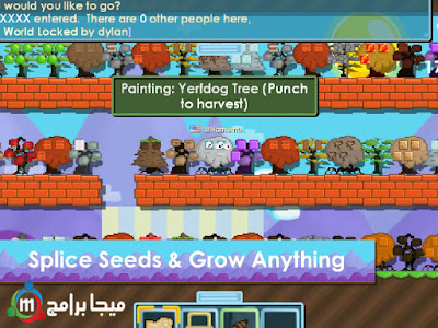 تحميل لعبة growtopia قروتوبيا للكمبيوتر