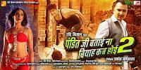 Ravi Kishan Pandit Ji Batai Na Biyah Kab Hoi 2