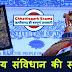 भारतीय संविधान की संरचना