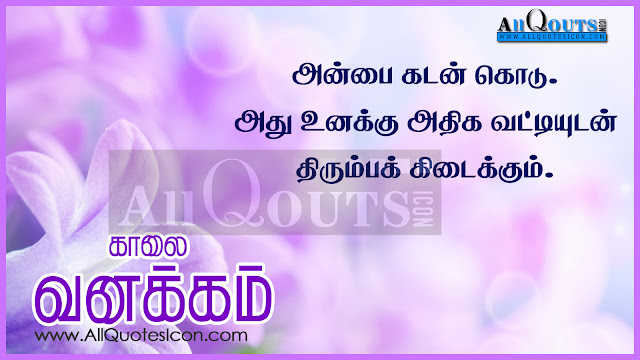 Best Tamil Subhodayam Images With Quotes Nice Tamil Subhodayam Quotes Pictures Images Of Tamil Subhodayam Online Tamil Subhodayam Quotes With HD Images Nice Tamil Subhodayam Images HD Subhodayam With Quote In Tamil Morning Quotes In Tamil Good Morning Images With Tamil Inspirational Messages For EveryDay Tamil GoodMorning Images With Tamil Quotes Nice Tamil Subhodayam Quotes With Images Good Morning Images With Tamil Quotes Nice Tamil Subhodayam Quotes With Images Gnanakadali Subhodayam HD Images With Quotes Good Morning Images With Tamil Quotes Nice Good Morning Tamil Quotes HD Tamil Good Morning Quotes Online Tamil Good Morning HD Images Good Morning Images Pictures In Tamil Sunrise Quotes In Tamil  Subhodayam Pictures With Nice Tamil Quote Inspirational Subhodayam Motivational Subhodayam In spirational Good Morning Motivational Good Morning Peaceful Good Morning Quotes Goodreads Of Good Morning  Here is Best Tamil Subhodayam Images With Quotes Nice Tamil Subhodayam Quotes Pictures Images Of Tamil Subhodayam Online Tamil Subhodayam Quotes With HD Images Nice Tamil Subhodayam Images HD Subhodayam With Quote In Tamil Good Morning Quotes In Tamil Good Morning Images With Tamil Inspirational Messages For EveryDay Best Tamil GoodMorning Images With TamilQuotes Nice Tamil Subhodayam Quotes With Images Gnanakadali Subhodayam HD Images WithQuotes Good Morning Images With Tamil Quotes Nice Good Morning Tamil Quotes HD Tamil Good Morning Quotes Online Tamil GoodMorning HD Images Good Morning Images Pictures In Tamil Sunrise Quotes In Tamil Dawn Subhodayam Pictures With Nice Tamil Quotes Inspirational Subhodayam quotes Motivational Subhodayam quotes Inspirational Good Morning quotes Motivational Good Morning quotes Peaceful Good Morning Quotes Good reads Of GoodMorning quotes.