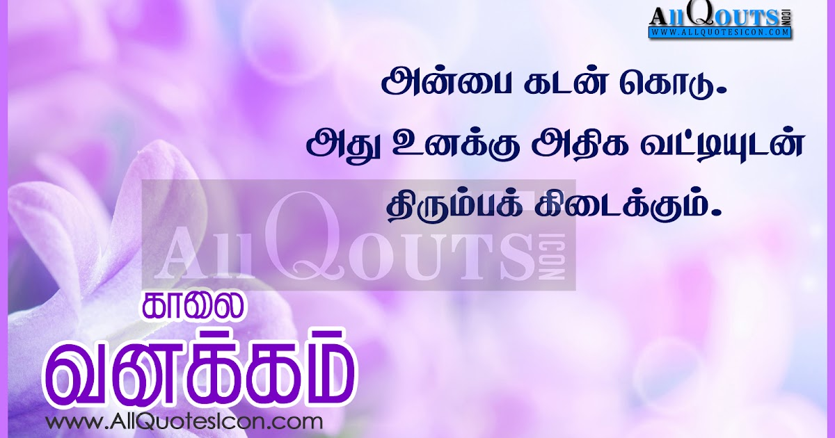 top good morning quotes in tamil hd wallpapers best