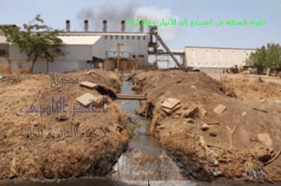 مسببات المرض والموت عند النبات - المواد السامة - مخلفات المصانع