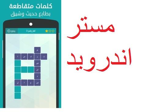 تحميل لعبة وصلة الكلمات المتقاطعة للكمبيوتر والجوال وللأندوريد وللآيفون برابط مباشر مجانا عربي