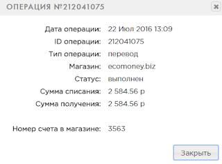 ecomoney.biz выплаты