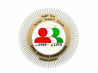وظائف الحكومة الكويتية