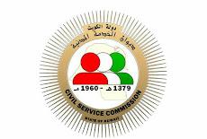 وظائف #ديوان_الخدمة_المدنية الكويتي آخر موعد لتقديم