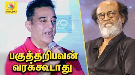 Kamal Hassan Latest Speech on Politics and Rajinikanth