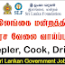 Sri Lanka Foundation - Government Vacancies