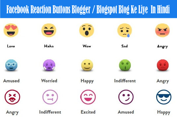 blogger-par-add-kare-facebook-reaction-button