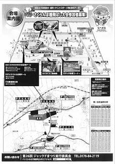 Jakkudo Festival 2017 venue map 平成29年第26回ジャックドまつり 会場案内図 Matsuri Nanbu Town 南部町