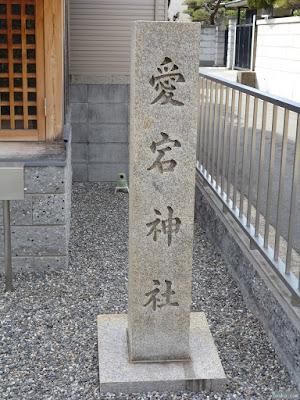 愛宕神社石柱