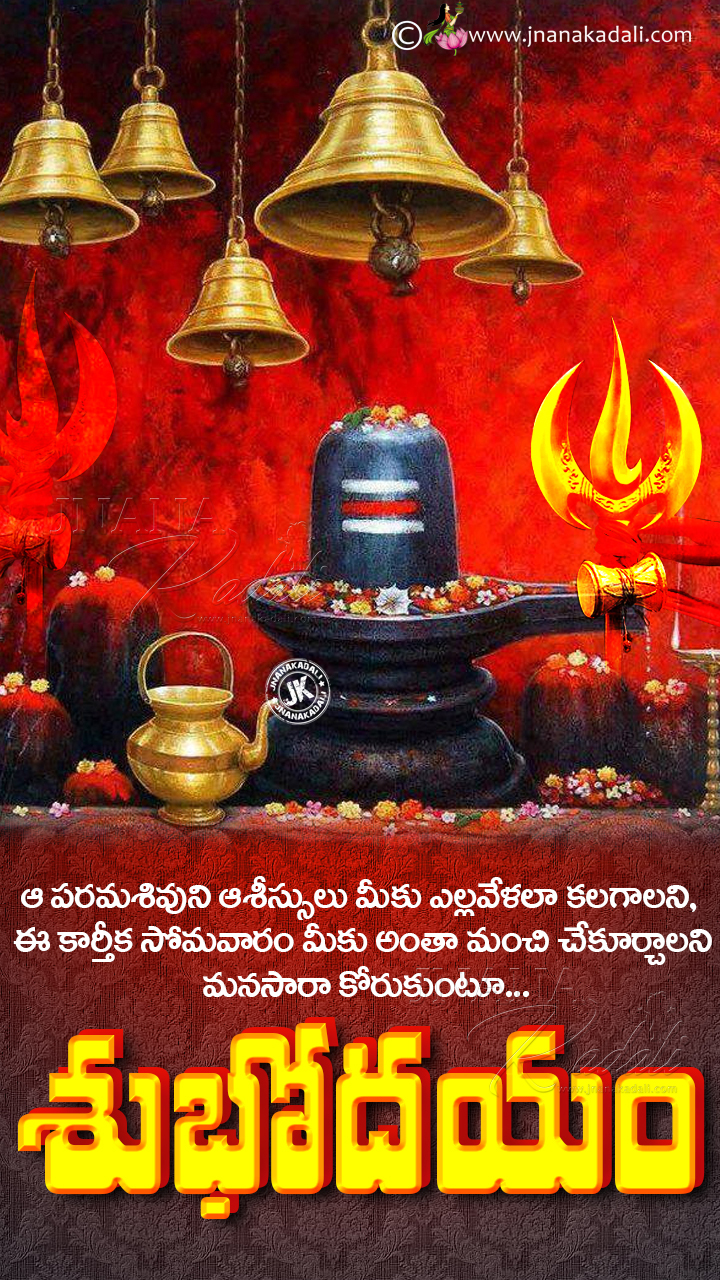 Good Morning Quotes with Lord Siva Art Hd Wallpapers