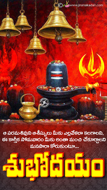 telugu good morning, telugu quotes hd wallpapers, good morning whats app sharing quotes, lord shiva art hd wallpapers free download