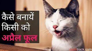 April fool kaise banaye, april fool banane ke tarike, ideas of April fool in hindi