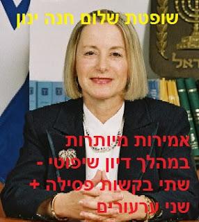 שופטת חנה ינון בית משפט שלום תל אביב - תלונות חמורות מוצדקות ובקשות פסילה