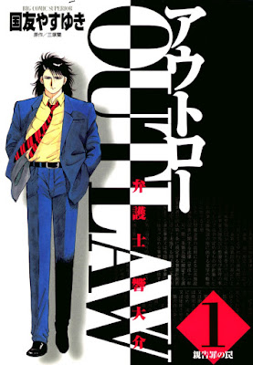 Outlaw―弁護士響大介 第01巻 raw zip dl