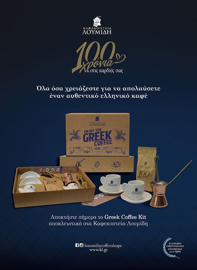 Greek Coffee Kit, κατι νεο απο τα Καφεκοπτεια Λουμιδη